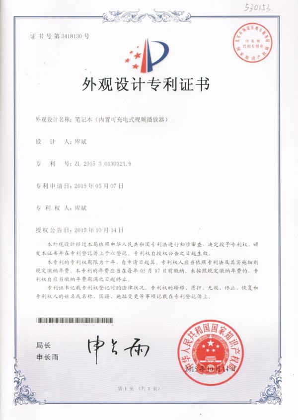 贝斯特BSTBET.COM捕鱼达人_笔记本视频电源外观专利证书