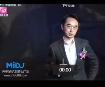 深圳电视台著名人物刘润老师大赞深圳MIDU充电笔记本