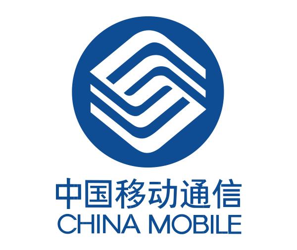 中国移动通信集团公司礼品定制案例——电子办公礼品