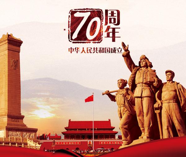 祖国70周年庆典礼品定制方案