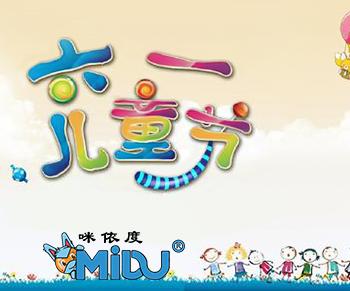 MIDU,成年人的儿童节福利