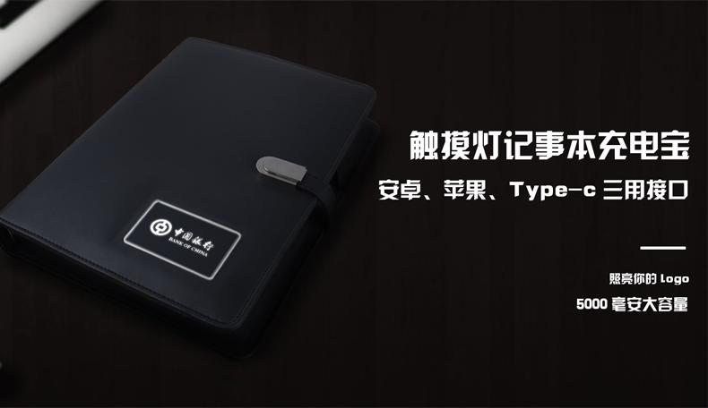 贝斯特BSTBET.COM捕鱼达人_MIDU品牌触摸灯记事本充电宝logo定制