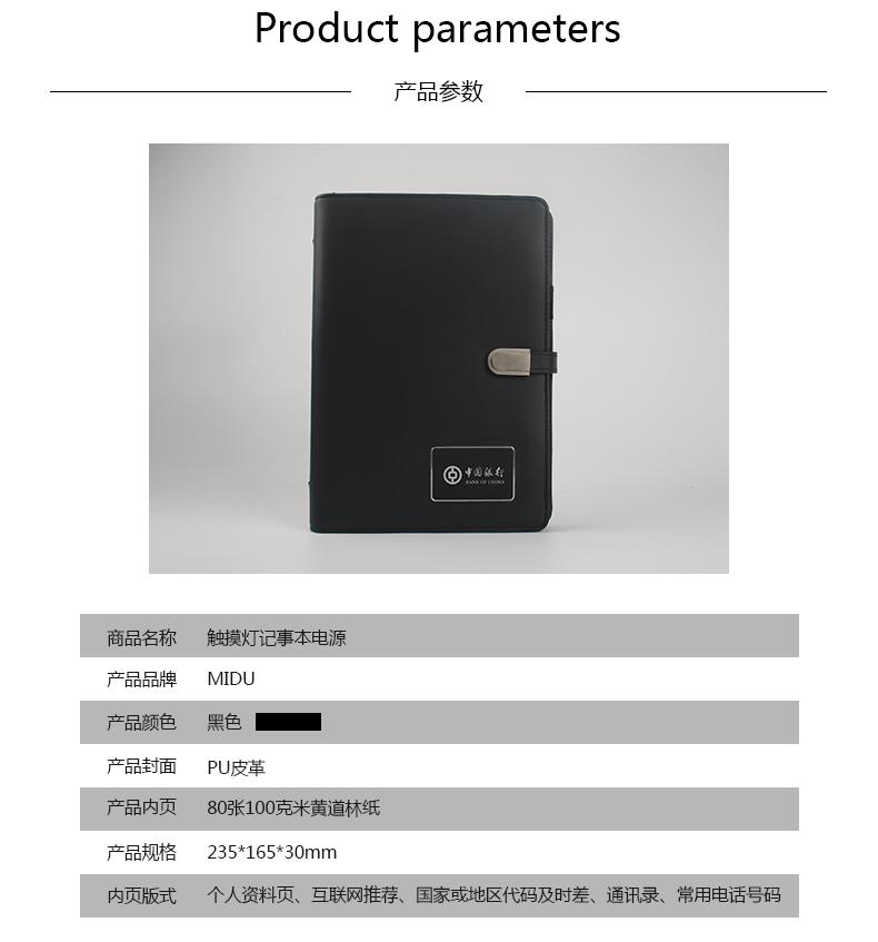 贝斯特_MIDU品牌商务贝斯特定制 参数详情